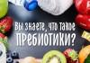 Пребиотики НП Гербалайф Ставрополь