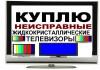 Куплю неисправные жидкокристаллические телевизоры