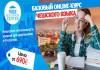 Онлайн-курсы чешского языка